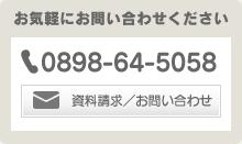 資料請求/お問い合わせ