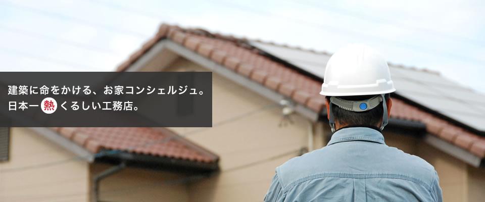 日本一あつくるしい工務店/西条市/草引きから地上げ・コンクリート工事・リフォーム・新築まで