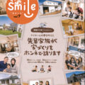 """Smile """"住まいる"""" 愛媛で笑顔になるお家をつくろう Vol.7"""